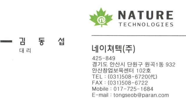 http://kkanari.org/image/namecard_front.png
